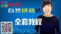 英语音标 英语音标学习基础入门教程 英语音标教学 英语音标记忆方法