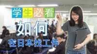 学生必看 如何在日本找工作 23