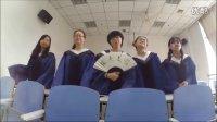 407小分队毕业MV之《单眼皮女生》