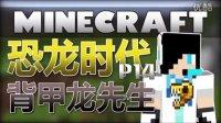【末莫】Minecraft我的世界恐龙时代P14:背甲龙先生