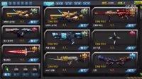 火线精英新武器:双枪黄金金牛座,免费送30000000000万点卷刷枪
