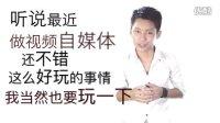 邓超阳:怎么在网上赚钱做生意-开篇