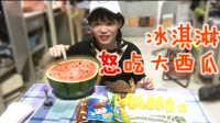 【中国吃播】时食录之袖子怒吃好多冰淇淋和大西瓜