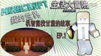 Minecraft※我的世界-生活大冒险 第一季 ep.1(机智菌找甘蔗)