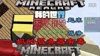 ☆Minecraft☆kidxiaomao的服务器小游戏【起床战争】这锅服务器背!