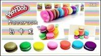Play-Doh培乐多彩泥 如何用瓶盖做马卡龙