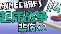 【烂椒】我的世界MC起床战争#4 悲伤x2!#Minecraft梦世界1.8多人服务器小游戏