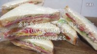 Tuna&Ham+Egg Sandwiches金枪鱼和火腿鸡蛋三明治