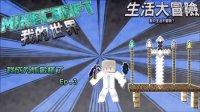 【无菌】Minecraft※我的世界-生活大冒险 第一季 ep.3(我成为炼金术士了)