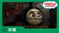 16 托马斯和朋友拼拼看