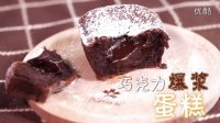 灵动美食|巧克力爆浆蛋糕