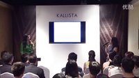KALLISTA®成都设计师沙龙暨PALETTA™系列新品发布会