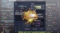 CSOL霸主更新:【狼魂】SG552太简单了!几率很高,星陨和傲君是坑!
