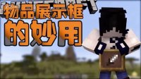 【Bread出品】物品展示框的妙用丨Minecraft我的世界小课堂