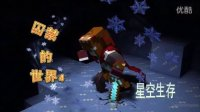 Minecraft~我的世界〓终于有钻石了 〓 被囚禁的世界4 〓第七集