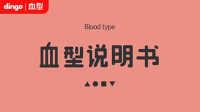 [血型说明书] 你的血型是?(预告片)