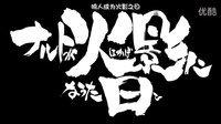 [ZXSUB仲夏动漫字幕组][鸣人成为火影的日子][简体][480P]