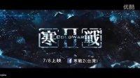 寒战2粤语高清HD官方电影预告正式版