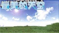 【Bread出品】最美的天空丨Minecraft我的世界小课堂