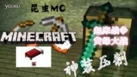 【昆虫MC】起床战争 黄绿大战