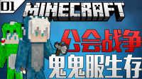 【伊芩】Minecraft我的世界丨鬼鬼服生存#1 公会战争