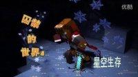 Minecraft~我的世界〓 要啥没啥 没青金石 没附魔台 没烈焰棒 呜呜呜〓 被囚禁的世界4 〓第九集