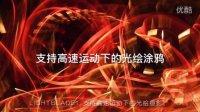 【支持站长】新一代光绘摄影神器!LIGHTBLADE 1( 光刀1)