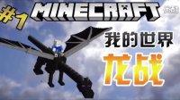 【帕蒙】我的世界龙战-Minecraft#1