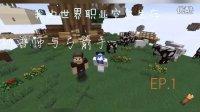 【雨雪&小米】我的世界实况【职业空岛生存】EP.1:驯兽师与弓箭手