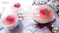 [Jennysta小吃货] 柚子轻乳酪蛋糕 Grapefruit cream cheese cake