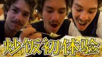 老美一分钟 第一季 连吃两盘 老美最爱的竟是蛋炒饭 51
