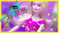 新玩具驾到 2016 芭比女孩之宠物集合组 梦幻宠物店 02