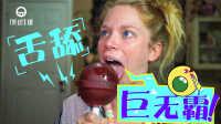 """【门牙里的超级味】美国超级网红""""兔子""""舌舔巨无霸棒棒糖"""
