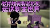 【Bread出品】教你如何将潜影贝运送到主世界丨Minecraft我的世界小课堂