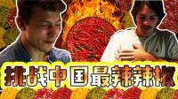 辣哭 美国人挑战中国最辣辣椒 13