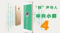 国民语音手机中兴小鲜4发布 360 N4S发布电量达5K「科技报0715」