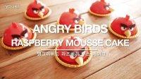 [Jennysta小吃货] 愤怒鸟慕斯蛋糕 Angry Birds Mousse Cake