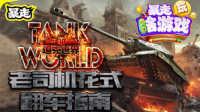 坦克世界 老司机花式翻车指南 07【暴走玩啥游戏】