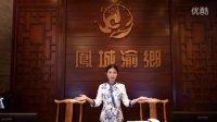 唐山凤城渝乡餐饮管理有限公司宣传片