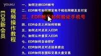 EDR如何验证手机号码
