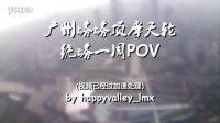带你领略广州正上方450M的别样风景-广州塔摩天轮全程第一视角环绕POV