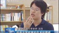 """《新闻夜班车》——90后""""老学究""""沈浩:用文言文写评语"""