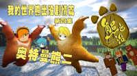我的世界Minecraft 熊出没#4丨熊儿失踪 熊二怎么变成了奥特曼