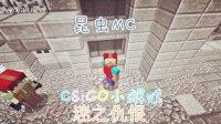 【昆虫MC】CS:GO小游戏EP2=迷之仇恨