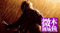 【木鱼微剧场】几分钟看完经典影片《肖申克的救赎》