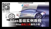 (2)Alias曲线工具操作介绍