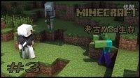 【南柯解说】我的世界 Minecraft 考古Mod生存 #3 圣宝石剑