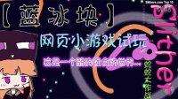 ◆Slither◆蛇蛇大作战◆蓝冰块网页小游戏试玩