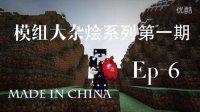 【新风】Minecraft《模组大杂烩系列第一期》★我的世界★1.10.2Ep-6