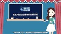 舞泡升级淘宝企业店铺流程(2016)